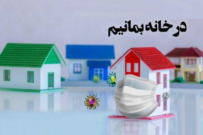 #در خانه بمانیم
