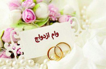 وام ازدواج